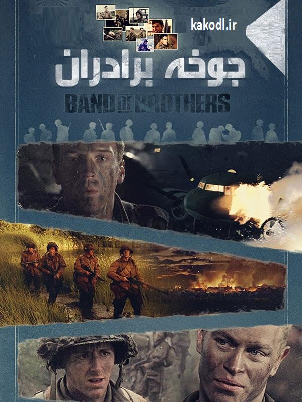 دانلود سریال جوخه برادران Band of Brothers قسمت نهم با دوبله فارسی