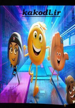دانلود انیمیشن ایموجی The Emoji Movie