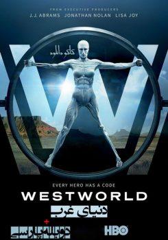 دانلود فصل اول west world