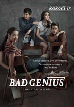 دانلودفیلم سینمایی Bad Genius 2017