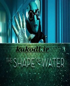 دانلود رایگان فیلم The Shape of Water 2017 به شکل آب