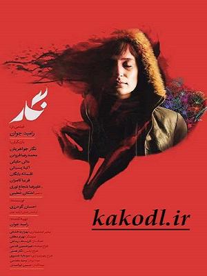 دانلود رایگان فیلم ایرانی نگار