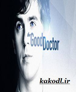دانلود فصل اول سریال the good doctor - قسمت یازهم
