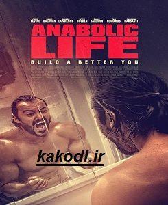 دانلود فیلم آنابولیک Anabolic Life 2017