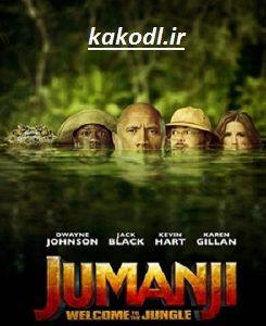 دانلود فیلم جومانجی Jumanji Welcome To The Jungle 2017