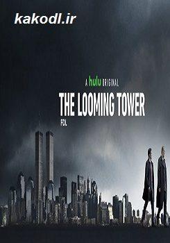 دانلود فصل اول سریال The Looming Tower