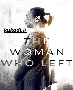 دانلود فیلم The Woman Who Left
