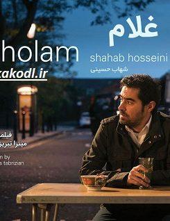 دانلود رایگان فیلم ایرانی غلام