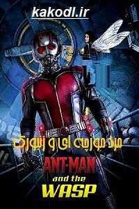 دانلودفیلم مردمورچه ای وزنبورک Ant Man And The Wasp 2018
