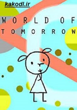 دانلود رایگان فیلم World Of Tomorrow 2 2017