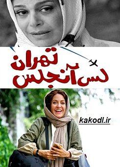 دانلود رایگان فیلم لس آنجلس تهران