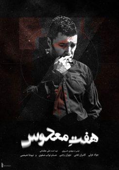 دانلود فیلم ایرانی هفت معکوس