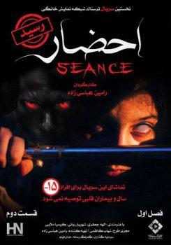 دانلود سریال ایرانی احضارقسمت دوم
