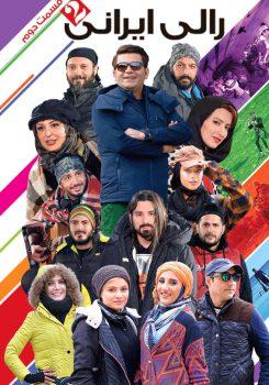 دانلود قسمت دوم سریال رالی ایرانی 2