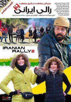 دانلودسریال رالی ایرانی2