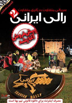 دانلودقسمت هفتم سریال رالی ایرانی 2