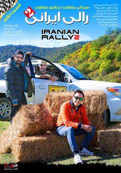 دانلودسریال رالی ایرانی دو