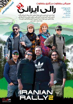 دانلودسریال رالی ایرانی 2