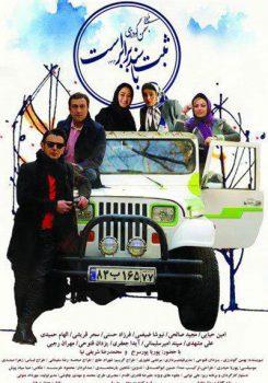 دانلود رایگان فیلم ایرانی ثبت برابر است با سند
